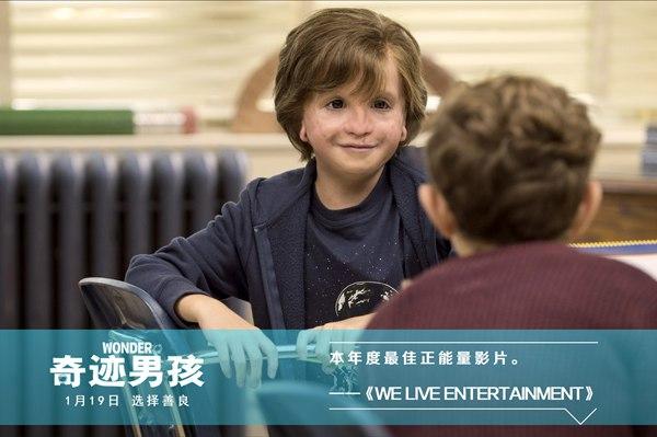 陶虹担任《奇迹男孩》推广大使  全国超前点映感动开启