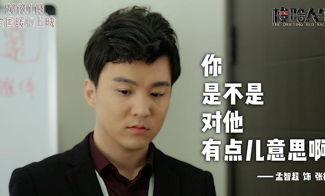 《梭哈人生》曝台词版剧照 扎心剧透引热议