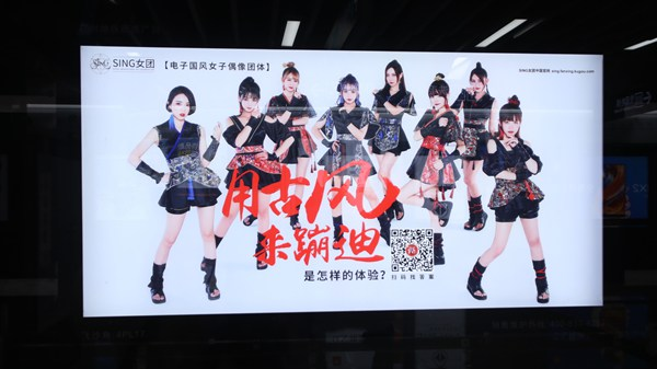 SING女团携手广州地铁新线路惊喜亮相,吸睛不断