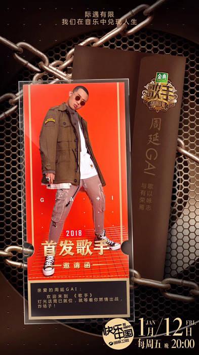 嘻哈GAI挺进《歌手》首发,豪气中国风大片抢先看!