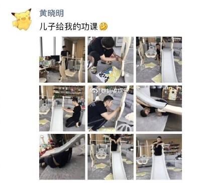黄晓明给儿子做滑梯 鞋上藏有爱的玄机?