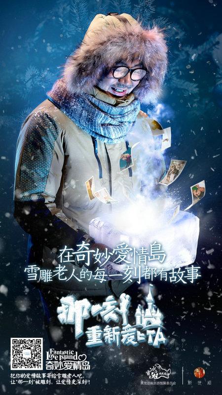 黑龙江携手新世相,用雪雕记录爱情