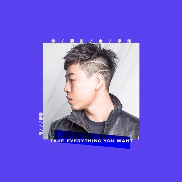 胡彦斌单曲《你要的全拿走》上线 男性视角诠释最虐心情歌