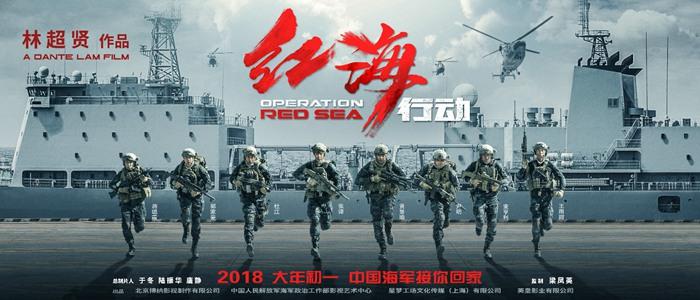 电影《红海行动》同名主题曲MV热血曝光