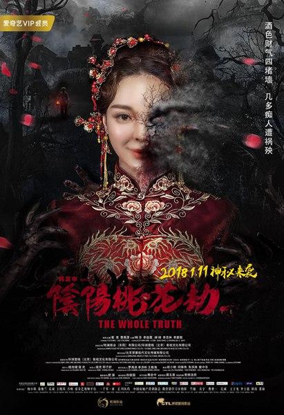 """《阴阳桃花劫》上线 出轨还是""""出鬼""""?"""