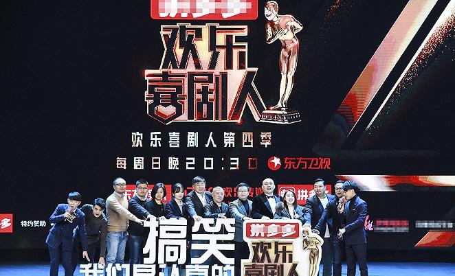 《欢乐喜剧人》第四季开播发布会 郭德纲携德云社应战东北喜剧