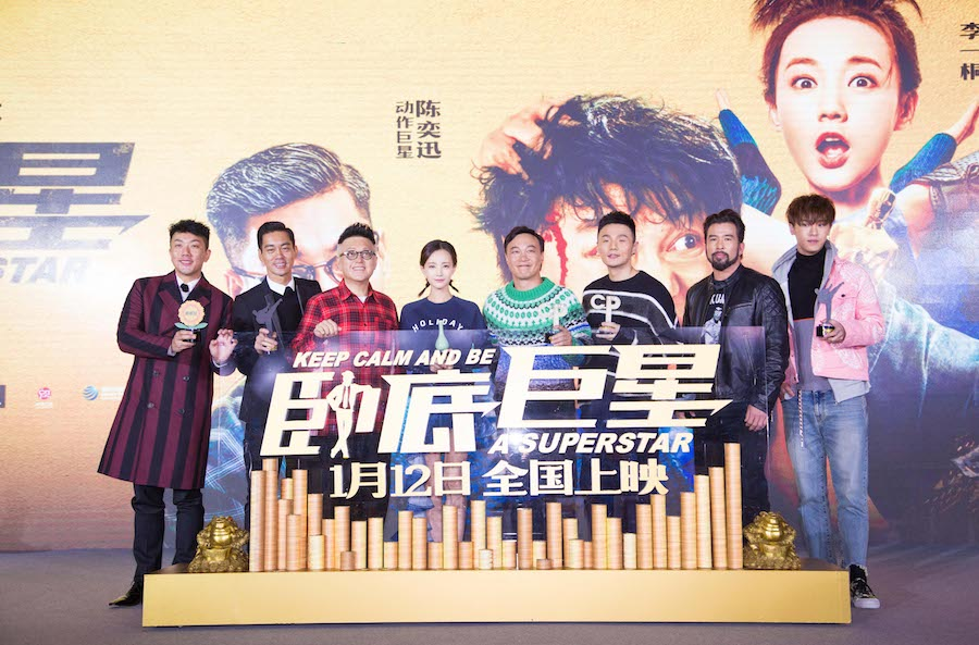 """《卧底巨星》首映礼北京开启 群星互怼演绎""""巨星的诞生"""""""