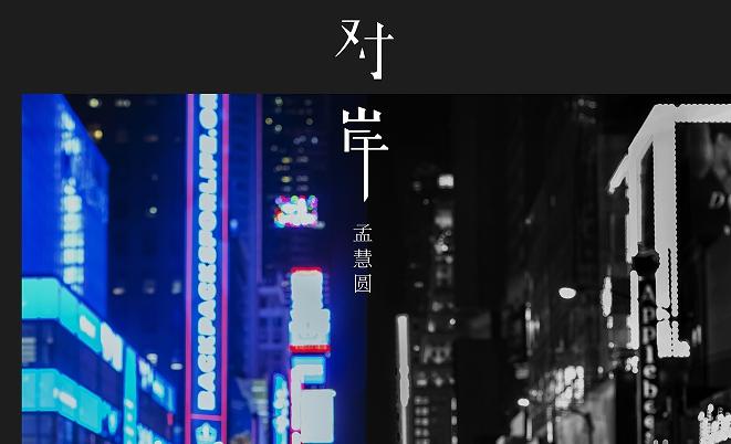 孟慧圆生日单曲《对岸》首发 一首为自己而作的歌