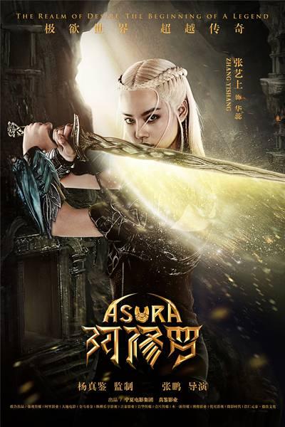 秘藏六年《阿修罗》全阵容首降人界 角色海报爆修罗王三头一体