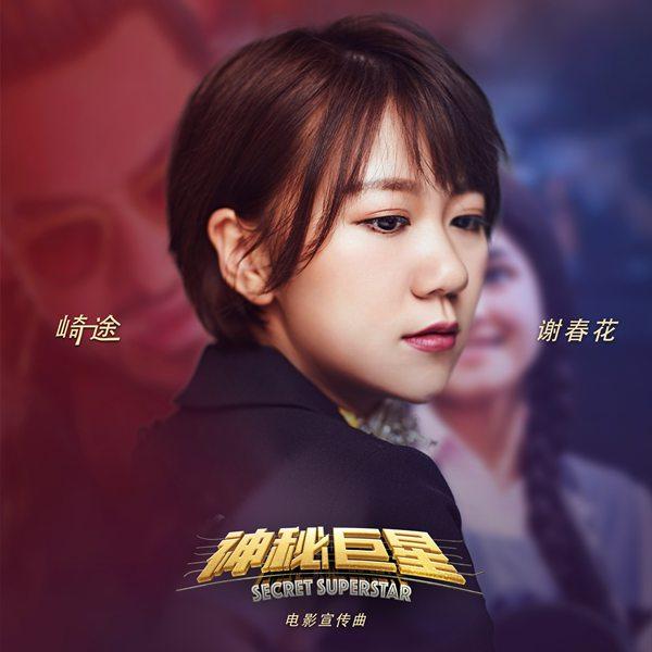 谢春花献声电影《神秘巨星》 宣传曲《崎途》柔情上线
