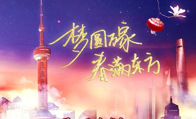 2018东方卫视春晚,以梦为马,有星,创新,走心!