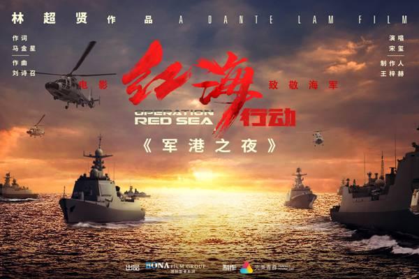 《红海行动》蓄势待发 《军港之夜》致敬海军