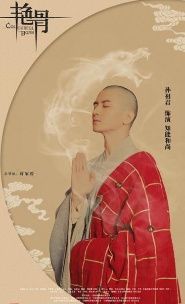真佛系少年孙祖君加盟《艳骨》 实力演绎史上最帅和尚
