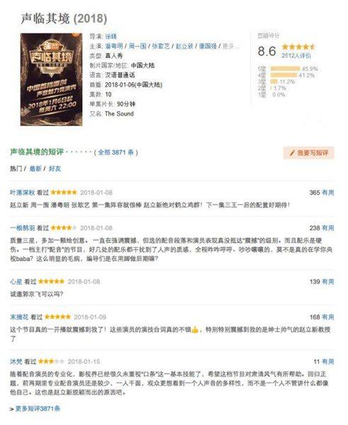 人民日报点赞湖南卫视《声临其境》:一次对声台形表的回归