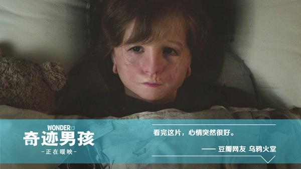 《奇迹男孩》次周上座排片双双逆袭 家长呼吁影院增加国语场次
