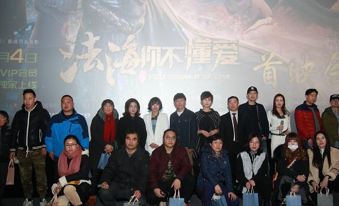 网络大电影《法海你不懂爱》在杭州传奇奢华影城举行了盛大的首映观影会