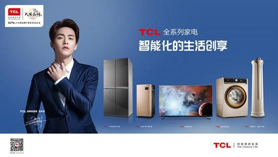 TCL×马天宇全新广告出炉 多变型男暖心诠释智能科技