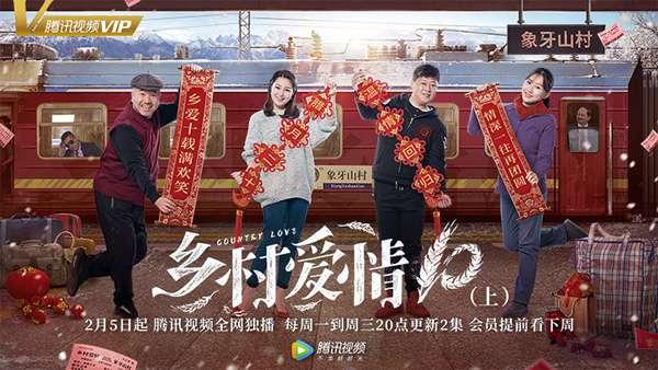 《乡村爱情10》定档2月5日 年味十足爆笑贺岁