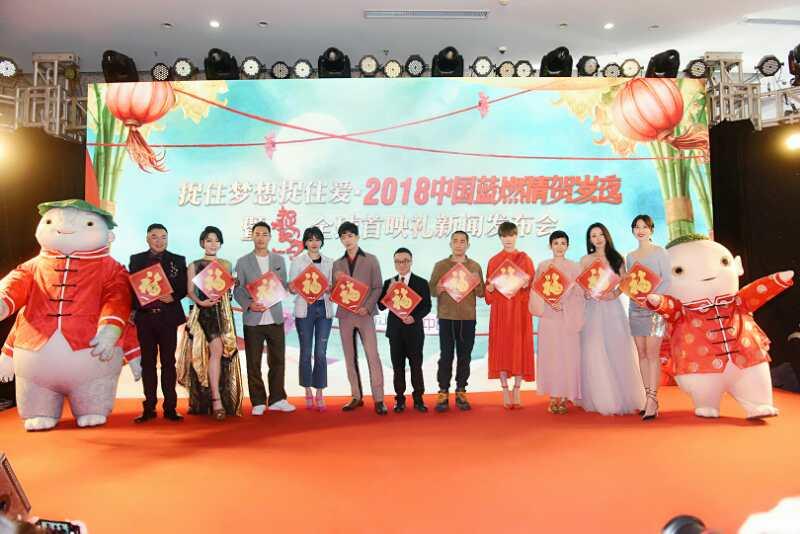 浙江卫视携手《捉妖记2》召开小年夜晚会新闻发布会