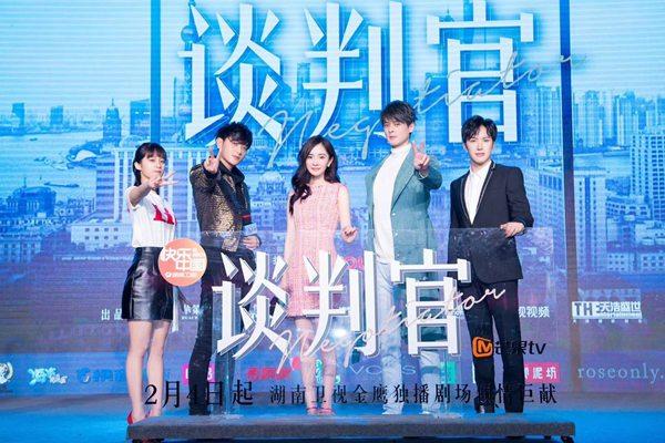 《谈判官》今日开播  杨幂、黄子韬发布会现场新春祝福萌翻众人