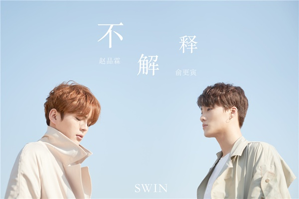 SWIN《不解释》MV写真 温暖治愈尽显男友力