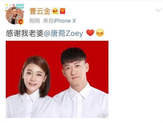 曹云金唐菀结婚 女方已身怀六甲!
