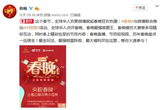 央视春晚携手微博 号召全球华人一起点亮中国赞