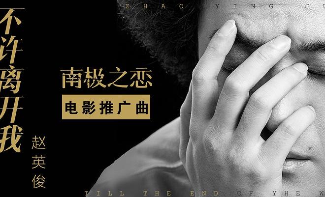 """""""鬼马音乐人""""赵英俊发新歌《不许离开我》 诠释《南极之恋》生死之爱"""