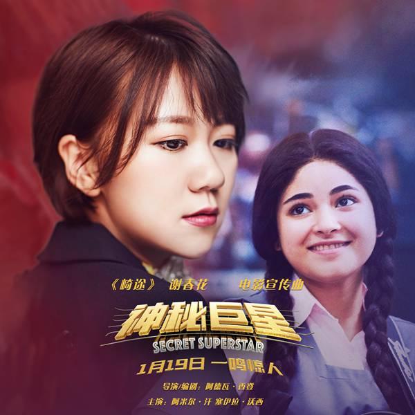 《神秘巨星》引爆开年观影浪潮 谢春花宣传曲《崎途》MV温情上线