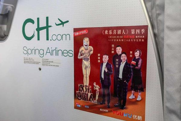 送你欢乐回家!优酷《欢乐喜剧人4》联合春秋航空推出春节包机活动