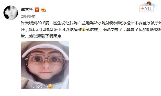 陈学冬晒看病处方 调侃遇到了假医生!