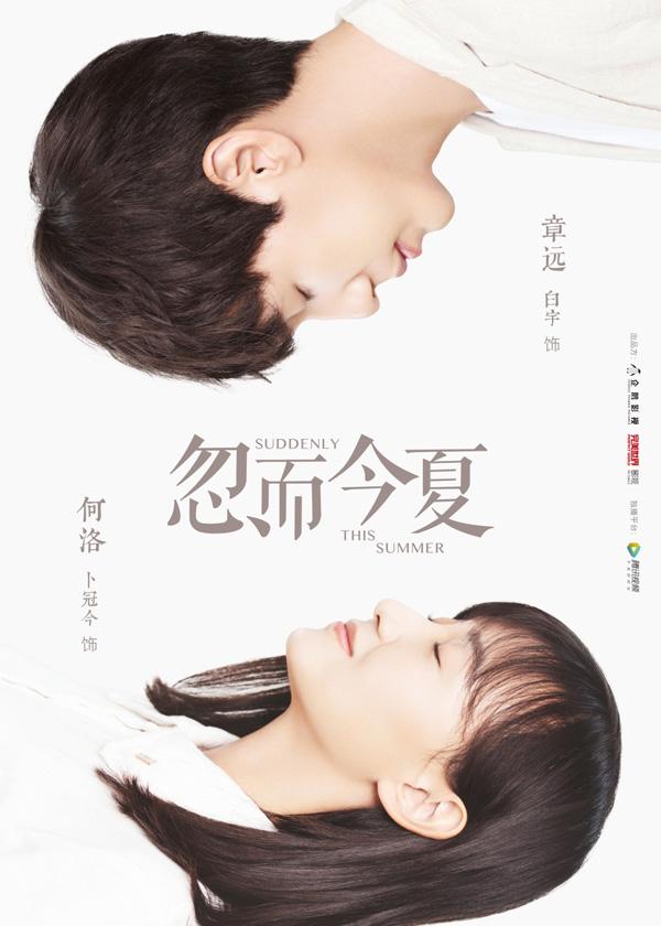 《忽而今夏》曝情书版海报 写实爱情陈说十年异地