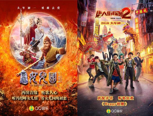 QQ音乐强势助力春节档电影营销 开启社交宣发新时代