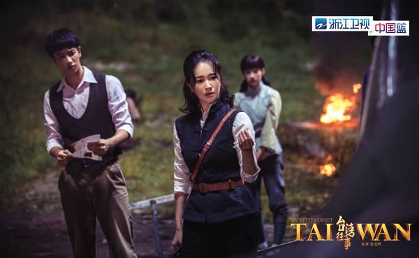 """《台湾往事》今日开播 抗战版""""小虎队""""书写爱国典范"""