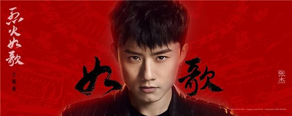 """《烈火如歌》首曝主题曲MV  张杰倾情""""燃唱""""烈火江湖绝美奇恋"""