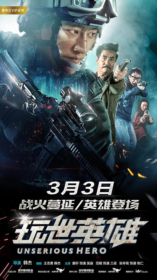 黄轩、范明热血上阵欲斩敌 《玩世英雄》定档3月3日爱奇艺