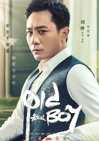 《老男孩》定档3月4日 刘烨林依晨倾·清心相恋