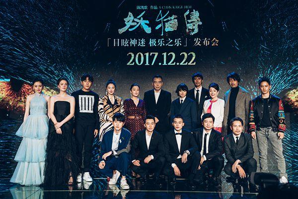 """《妖猫传》在日票房创华语片""""十年最佳""""  中国电影""""走出去""""获成功"""