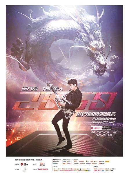 王力宏【龙的传人2060世界巡演】打造高科技视觉盛宴 3月8日预售开启