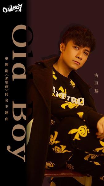 情歌王古巨基首支英文单曲《Old boy》今日发布 献声电视剧《老男孩》