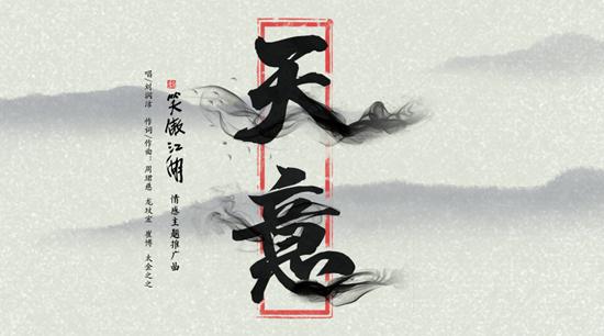 刘润洁空灵演绎《新笑傲江湖》推广曲《天意》
