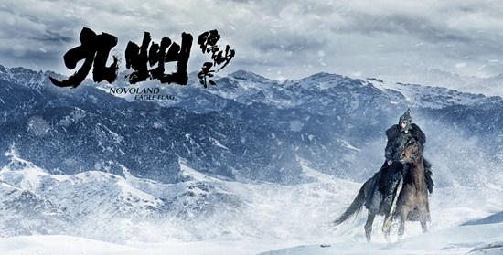 《九州缥缈录》发布全CG片头,浓缩呈现史诗气质