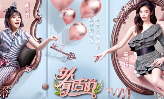 《女人有话说》发布宣传片 奚梦瑶谢依霖开启奇妙探访之旅
