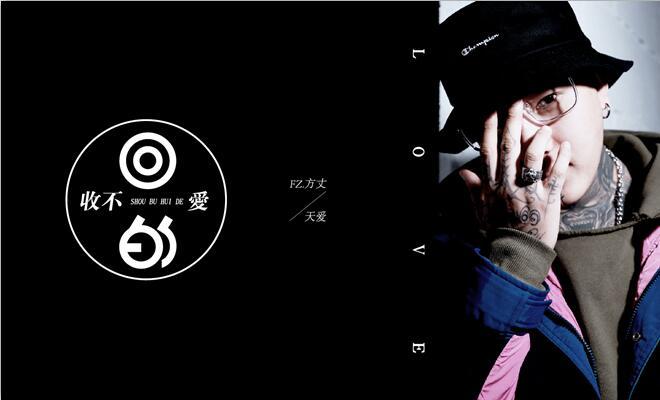 FZ.方丈全新单曲《收不回的爱》 3月15全网上线