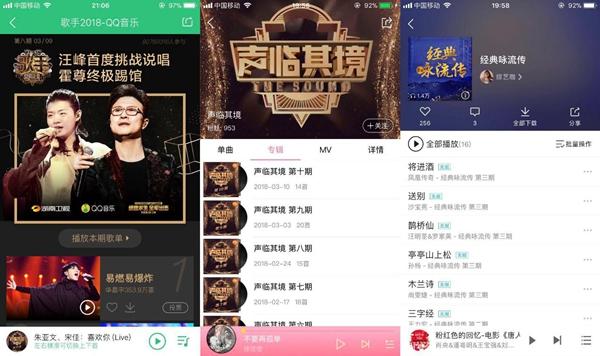 国内顶尖唱将空降《王牌3》一决高下_腾讯音乐娱乐零时差上线音源LIVE