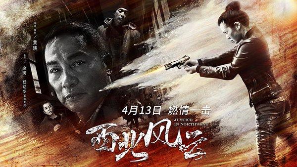 电影《西北风云》宣布定档_4月13日余男任达华开启终极对决