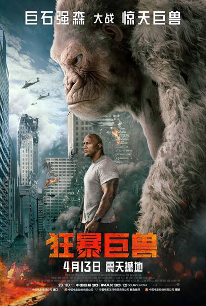 """电影《狂暴巨兽》新曝""""人兽危情""""版海报预告 巨石巨兽是敌是友?"""