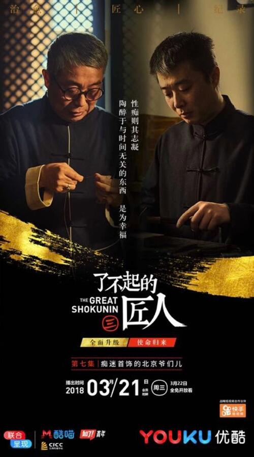 传承指尖技艺 快手与《了不起的匠人3 》记录首饰匠人的智慧人生