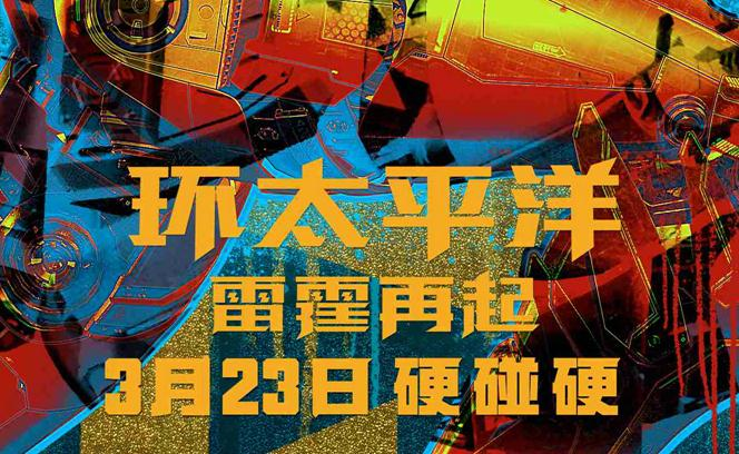 《环太平洋:雷霆再起》饭制海报震撼曝光 上映两天破3亿影迷大呼过瘾