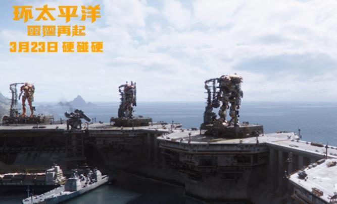 嗨翻银幕!《环太平洋:雷霆再起》破4.66亿视效获赞